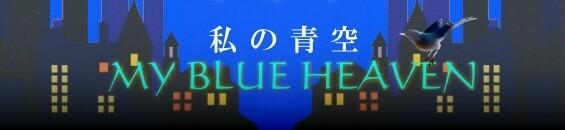 私の青空(歌詞と訳詞):Gene Austin - My Blue Heaven (1927)