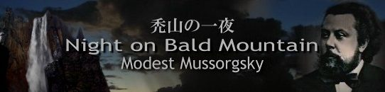 「禿山の一夜」ムソルグスキー:Night on Bald Mountain - Modest Mussorgsky