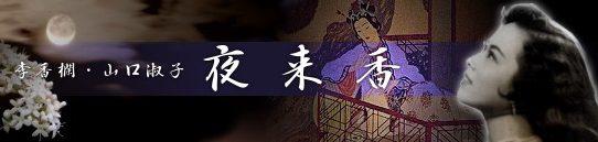 夜来香 [歌詞和訳+日本語歌詞] と聴き比べ:李香蘭(山口淑子)