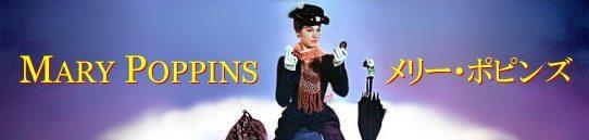 メリー・ポピンズ「2ペンスを鳩に」 歌詞和訳その他- Mary Poppins (Julie Andrews):Mary Poppins