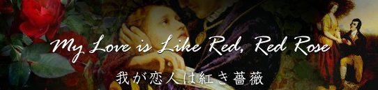 「我が恋人は紅き薔薇」ロバート・バーンズ:My Love is Like a Red, Red Rose by Robert Burns