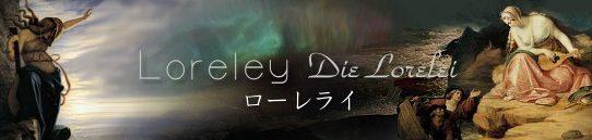 ローレライ:Loreley - Die Lorelei [歌詞和訳]