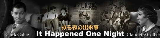 或る夜の出来事:It Happened One Night (1934)
