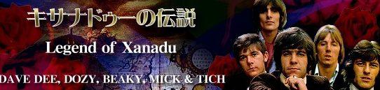 キサナドゥーの伝説 - デイヴ・ディー・グループ:Dave Dee, Dozy, Beaky, Mick & Tich - Legend Of Xanadu