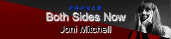 青春の光と影:ジョニ・ミッチェル Both Sides Now