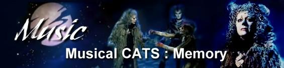 キャッツ「メモリー」 CATS – Memory [聴き比べ] 加筆修正版