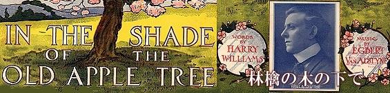 林檎の木の下で : In the shade of the old apple tree 歌詞と意味 [加筆修正版]
